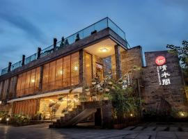 Yisuli Fresh Water Hotel (Chengdu Kuanzhai Alley), hotel in Chengdu