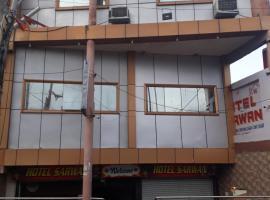 HOTEL SARWAN, hotel near Agra Airport - AGR,