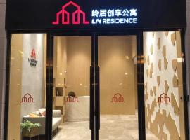 岭居创享公寓酒店广州沿江路店, hotel in Guangzhou