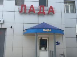 Мотель Лада, отель в Чебоксарах