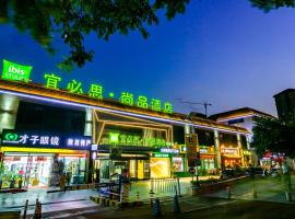Ibis Styles Hotel (Xi'an Daxing East Road), отель в Сиане