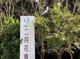 February Flower Food Homestay, hotel in Ren'ai