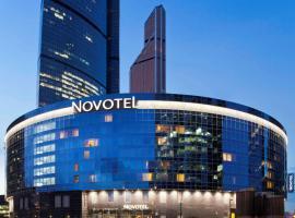 Новотель Москва Сити, отель в Москве
