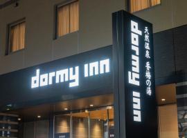Dormy Inn Mito, hotel near Ibaraki Airport - IBR, Mito