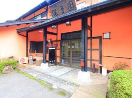 梅やしき偕楽園、平戸市のホテル