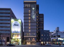 hotel H2 TRIP&BUSINESS NAGASAKI, hotel in Nagasaki