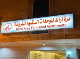 درة أراك للشقق المفروشه، فندق في جدة