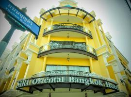 Siri Oriental Bangkok Hotel, hotel near Grand Palace, Bangkok