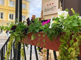 Отель Бахет, отель в Казани