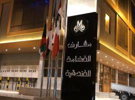 مشارف الفخامة حراء, hotel in Jeddah