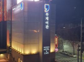 Muje Inn, hotel cerca de Estación de tren Dongdaegu, Daegu