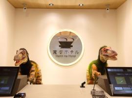 Henn na Hotel Kanazawa Korimbo, hotel in Kanazawa