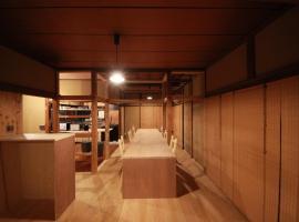 腰越小動の宿_Koshigoe Koyurugi INN, apartment in Kamakura