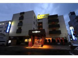 スマイルホテル青森、青森市のホテル