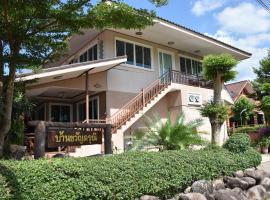 Darunee Resort โรงแรมในนครนายก