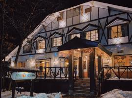 Apricot Pension, hotel in Hakuba