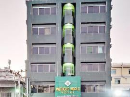 Mother's World Hotel, hotel in Mandalay