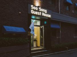 Soo Song Guest House、ソウルのゲストハウス