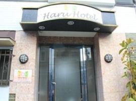 Haru Hotel, hotel near Okubo Park, Tokyo