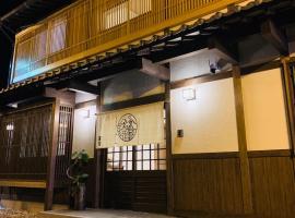寅家 Toraya Ryokan、下呂市のホテル