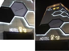 Gguljam Hotel, hotel in Yeosu