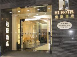 H1 Hotel, hotel near Ladies Market, Hong Kong