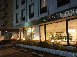 Hotel Tetora Makuhari Inagekaigan (Formerly Business Hotel Marine), hotel en Chiba