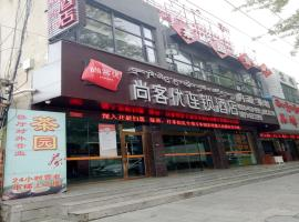 尚客优酒店西藏拉萨城关区布达拉宫店,拉薩的飯店