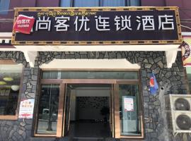 尚客优酒店西藏日喀则桑珠孜区赛马场路口店,日喀則的飯店