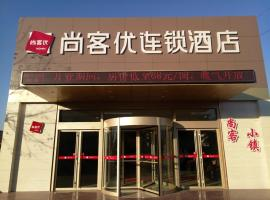 Thank Inn Chain Hotel Shandong jining zoucheng tang town yingbin avenue, отель в городе Jining