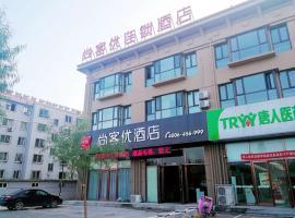 Thank Inn Chain Hotel hebei qinhuangdao changli county dongshan garden, hotel in Qinhuangdao