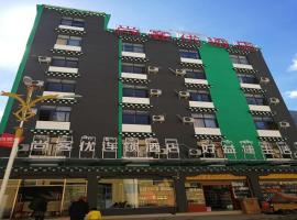 尚客优酒店西藏昌都八宿县县政府店,Baima的飯店