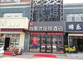 Thank Inn Chain Hotel heilongjiang harbin songbei district ice and snow world, отель в Харбине