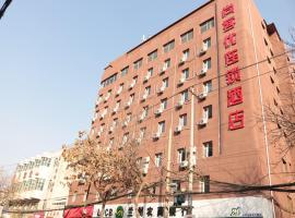 Thank Inn Chain Hotel gansu lanzhou xigu district heshui road, отель в городе Ланьчжоу