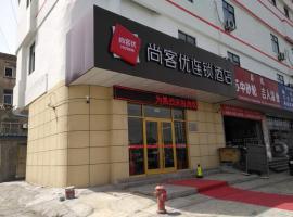 Thank Inn Chain Hotel Jiangsu Taizhou West Passenger Station Jianhang Store、Taizhouのホテル