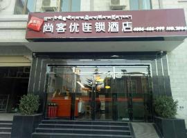 尚客优酒店西藏拉萨布达拉宫东店,拉薩的飯店