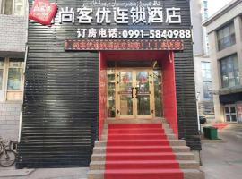 Thank Inn Chain Hotel xinjiang urumqi shayibake district baoshan road hefengyaju, hotel in Ürümqi