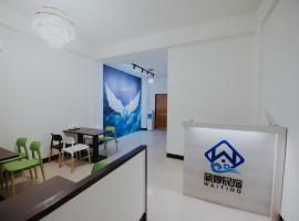 葳婷民宿 Waiting, hotel in Jincheng