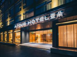 Atour Hotel North Bund Shanghai, hotel near Shanghai Jewish Refugees Museum, Shanghai