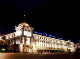 Belgorod Hotel, hotel near Belgorod International Airport - EGO, Belgorod