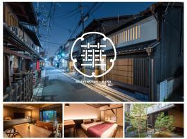 Guesthouse-Hana・Lucky Villa, villa in Kyoto