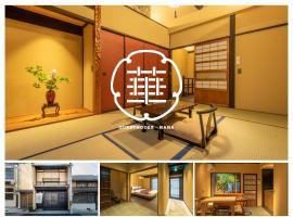 Guesthouse-Hana・Petalstream Villa, villa in Kyoto