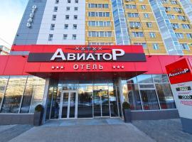 Авиатор, отель в Ульяновске