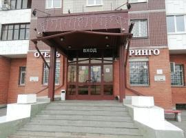 Hotel Ringo, hotel near Pulkovo Airport - LED,