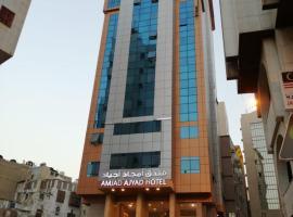 Amjad Ajyad Hotel: Mekke, Mescid-i Haram yakınında bir otel