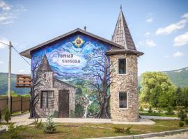 "Гостиница ""Горная Слобода"", guest house in Dakhovskaya"