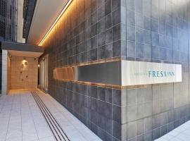 相鉄フレッサイン 名古屋駅桜通口、名古屋市のホテル