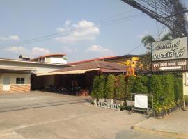 หยกทิพย์เกรซเฮ้าส์, hotel in Krong Poi Pet