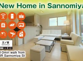 New Home in Sannomiya, hotel in Kobe