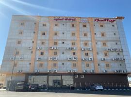 Hayat Al Salam Hotel Apartment, hotel em Tabuk